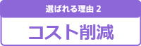 創業支援:会社設立手数料0円